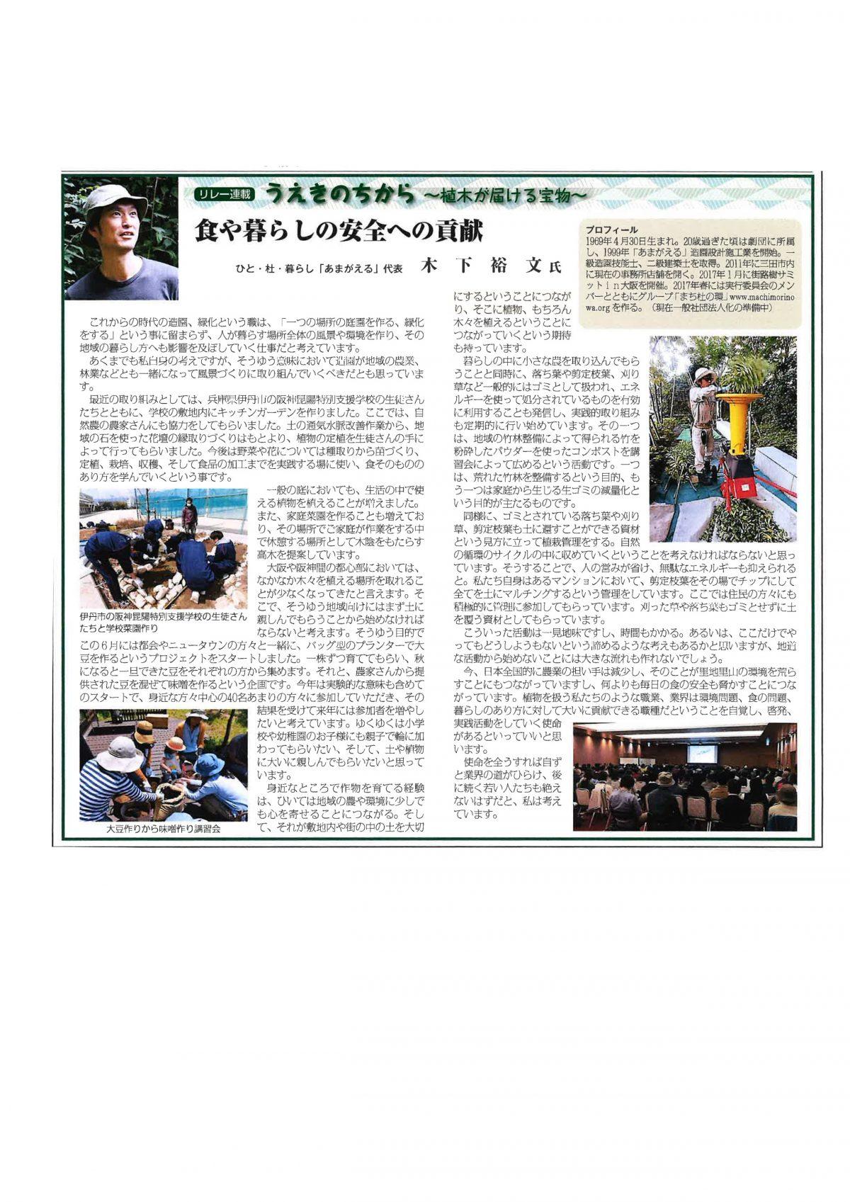 日本植木協会の会報への投稿